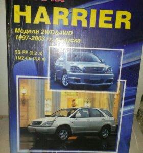 Продам книгу для Harrier.97/2003.