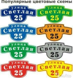 Адресные таблички на дом (название улицы, номер)