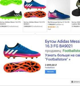 Бутсы Adidas Messi 16,3