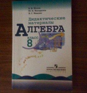 Дидактические материалы. Алгебра (8 класс)