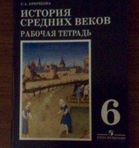 История средних веков. Рабочая тетрадь (6 класс)