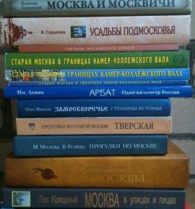 Книги о Москве. 17 шт.  цена за все