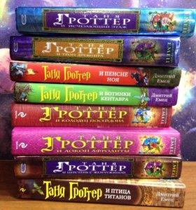 """Восемь книг из серии """"Таня Гроттер"""""""