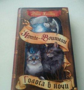 """Книга """"Коты - Воители"""" """"Голоса в ночи"""""""