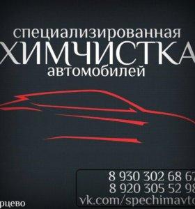 Химчистка авто, мебели, антибитум, автозвук