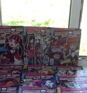 Журналы Monster High