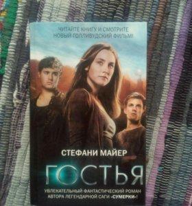 """Книга """"Гостья"""""""