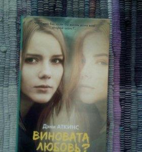 """Книга """"Виновата любовь"""""""