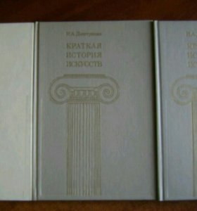Дмитриева Краткая История Искусств Комплект 3 книг
