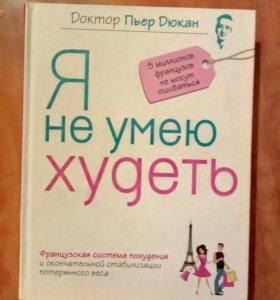 """Книга """"Я не умею худеть"""""""