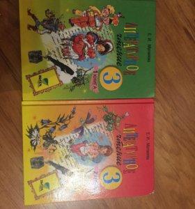 За 2 книги Литературное чтение матвеева 3 класс