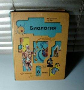Биология. Анатомия человека