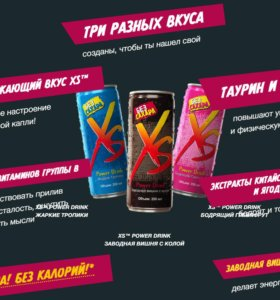 XS Power Drink (  Amway)