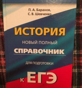 Справочники для подготовки к ЕГЭ: 4 шт.