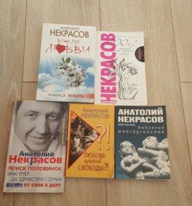 Книги Анатолий Некрасов