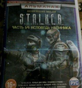 Игра stalker(альманах 69:исповедь наемника