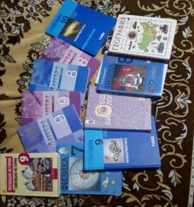 Учебники и тетради 7-10 класс
