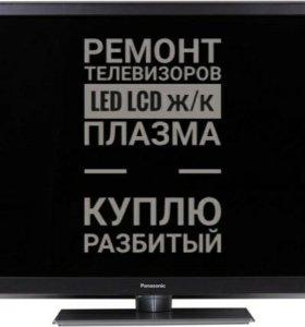 К У П Л Ю / Р е м о н т и р у ю LED ЖК Телевизор