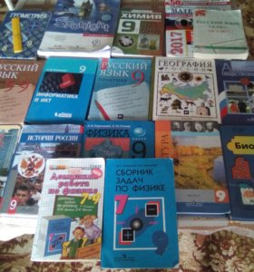Учебники 9 класс бунеева весь комплект