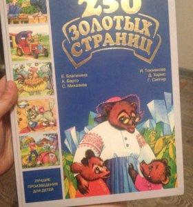 250 золотых страниц(произведения для детей)