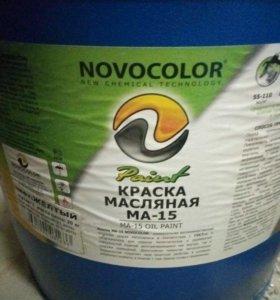 Краска масляная МА -15 / Novocolor 20 кг