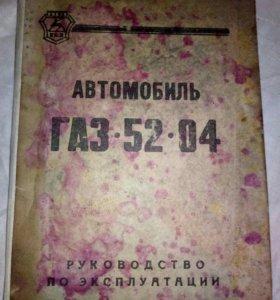 Автомобиль ГАЗ '52'04