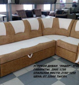 """Новый угловой диван """"лидер"""""""