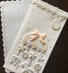 Открытка (конверт) на рождение ребёнка