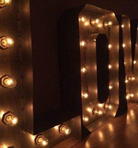 Аренда световых букв (праздники, свадьбы)