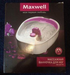Новая массажная ванночка Maxwell MW-2451 PK