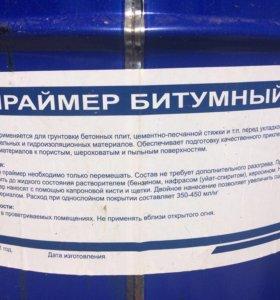Праймер битумный 20л./16кг.