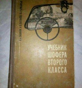 Учебник шофера второго класса