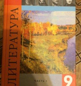 Учебник по литературе 9 класс обе части