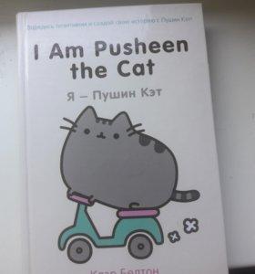 "Книга ""Я-Пушин Кэт"""