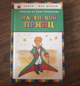 """Книга """" Маленький принц"""""""