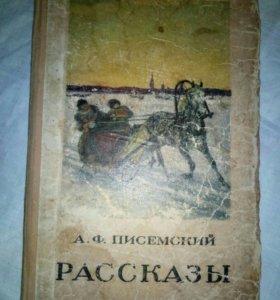 Рассказы А.Ф. Писемский