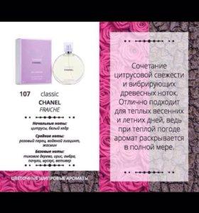 Chanel fraiche