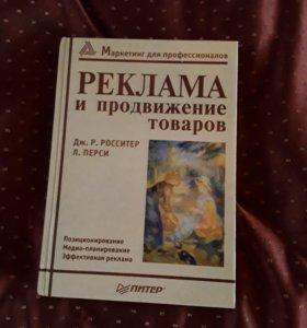 Книга по рекламе и маркетингу. Росситер и Лебедев