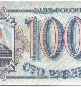 100 руб. 1993