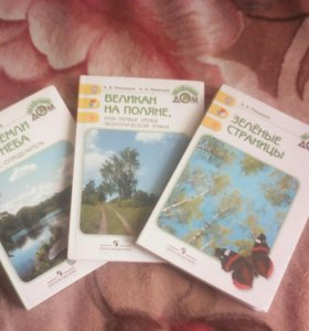 3 книги окружающий мир 1-4 кл