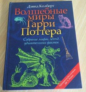 """""""Волшебные миры Гарри Поттера"""" книга Росмэн"""