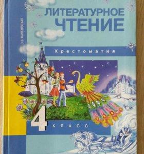 Учебники 4 класс (Литературное чтение)