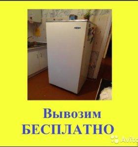 БЕСПЛАТНО вывозим любые холодильники. Старые, рабочие, нерабочие и тд.