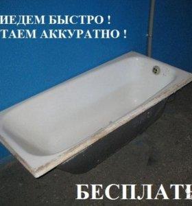Замена ванны. Привезем новую ванну из магазина и сразу увезем старую ванну.