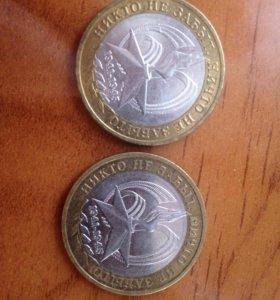 10 рублей , ни кто не забыл , ничто не забыто