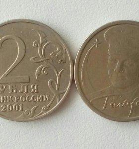 2 рубля 2000,2001 и 2012 года