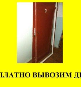 Бесплатно вывозим железные двери