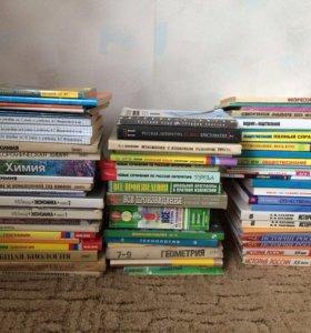 Пособия и учебники