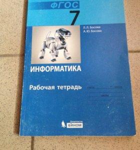 Тетрадь по информатике 7 класс ФГОС