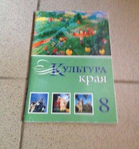 Учебник по культуре края 8 класс